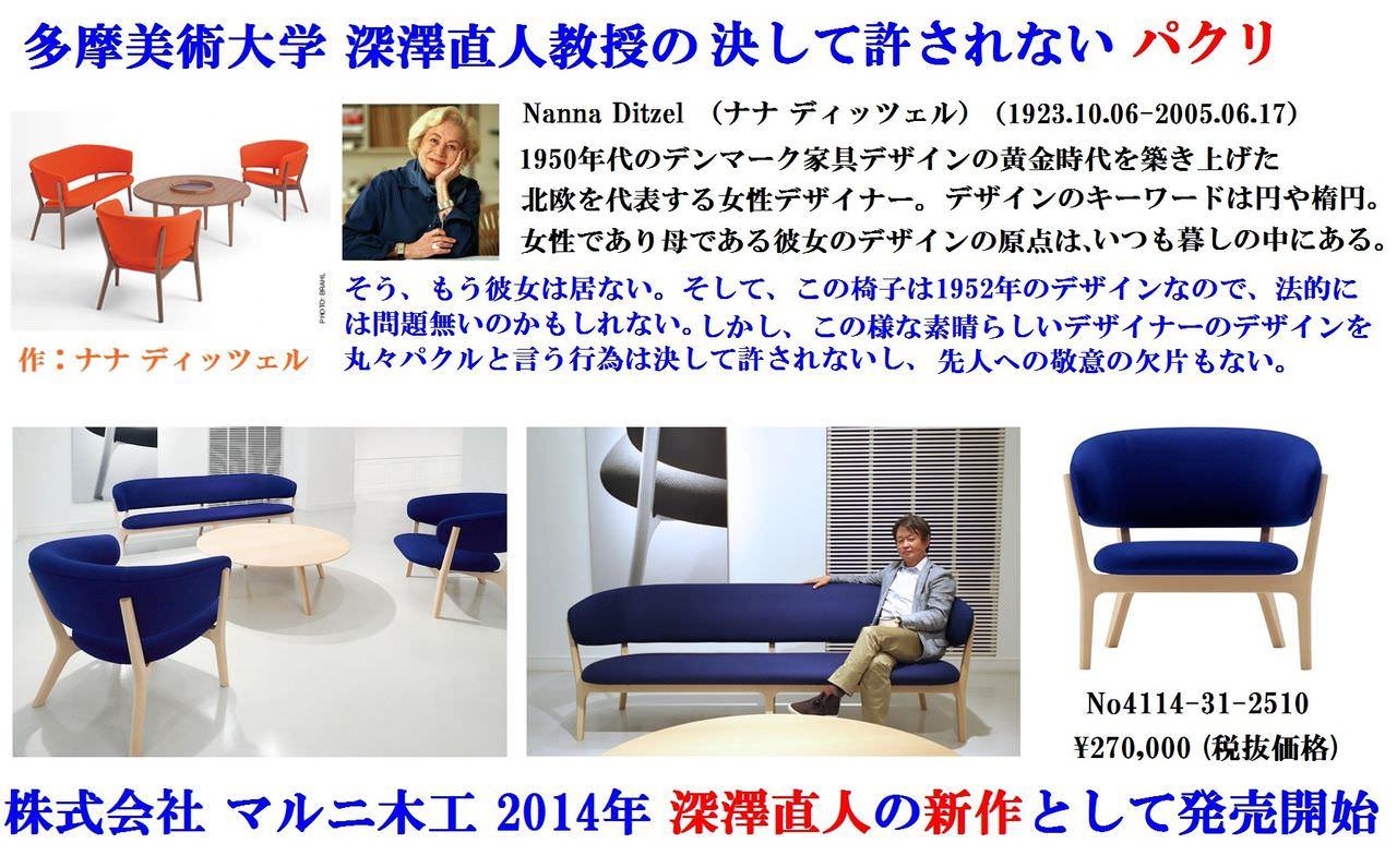 多摩美術大学の深澤直人教授 審査務めるグッドデザイン賞でセルフ受賞か