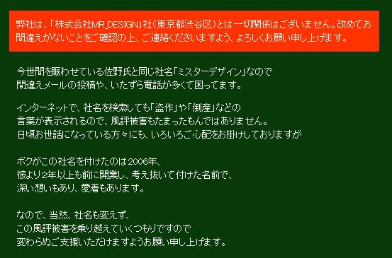 佐野氏二郎事務所「MR_DESIGN」社名にもパクリ疑惑? 大阪のMr.DESIGN社「社名を付けたのは2006年、彼より2年以上も前に開業」