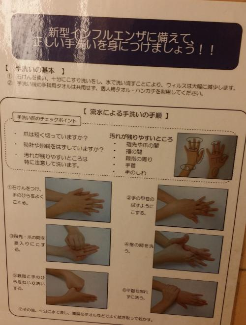 手洗いマイスター流水さん_convert_20150906115315