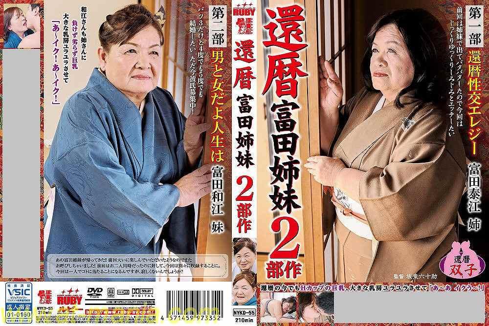 双子の富田姉妹のAV「還暦 富田姉妹 2部作」パッケージ写真