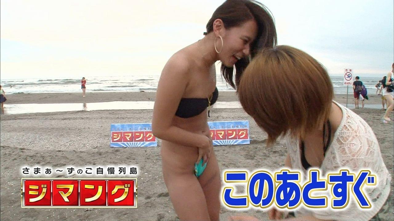 フジテレビ「さまぁ~ずのご自慢列島ジマング」、ビーチで紐ビキニの紐を外されて股間ポロリする女