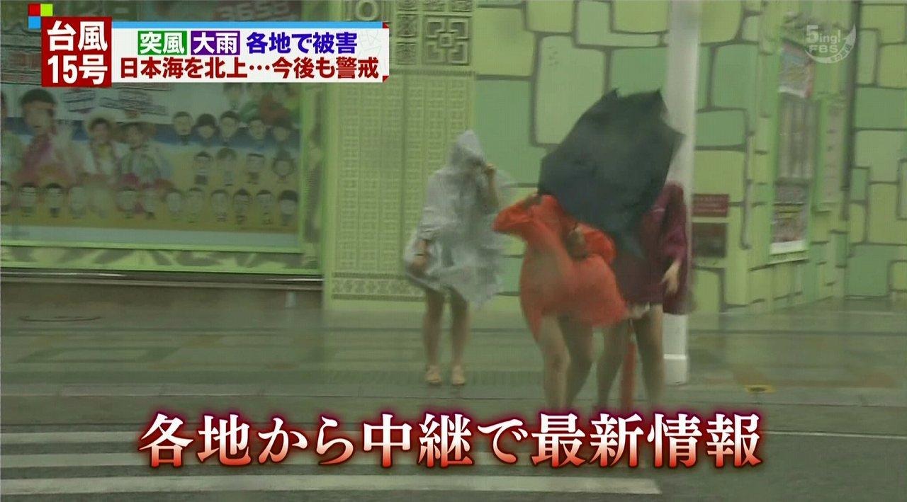 日テレ「ミヤネ屋」の台風中継で映ったノーパンでパンチラする女性