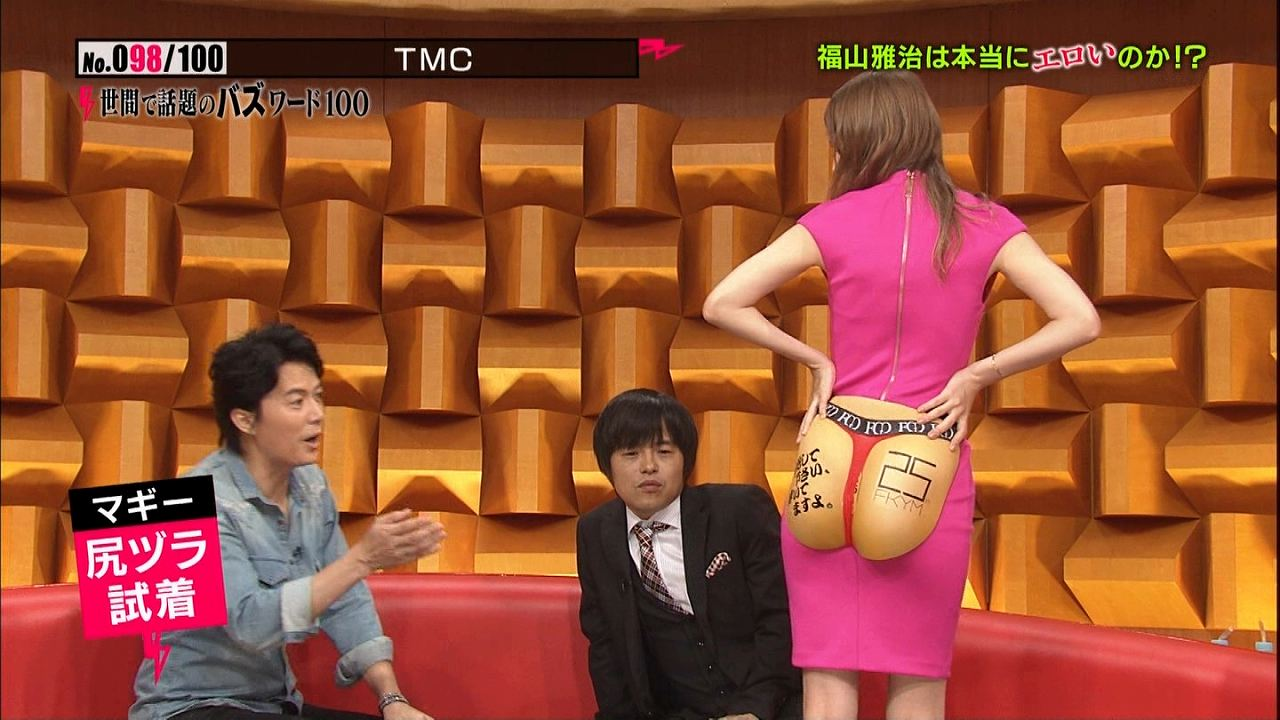 「バズリズム」、ゲストの福山雅治の前でPeach!!尻ヅラを試着するマギー