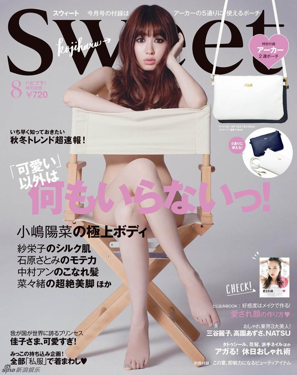 雑誌「Sweet」2015年8月号表紙で全裸の様な姿を披露した小嶋陽菜