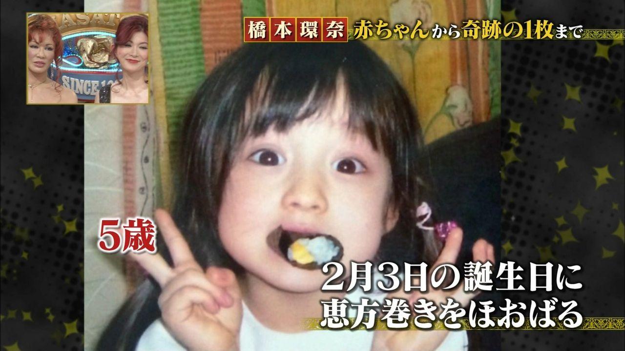 5歳の頃の橋本環奈