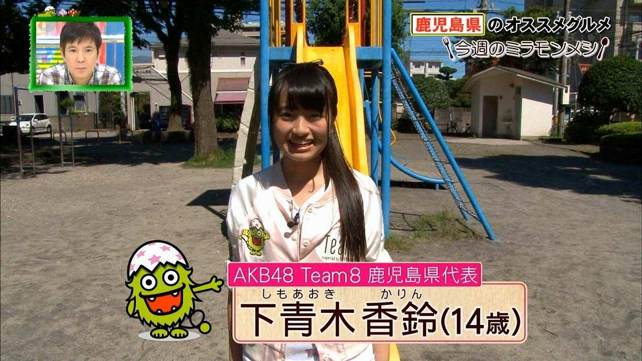 フジテレビ「ミライ モンスター」今週のミラモンメシに出演したAKB48・下青木香鈴