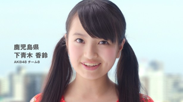 AKB48の下青木香鈴