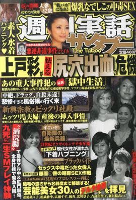 雑誌「週刊実話 別冊 実話ザ・タブー」上戸彩が怯える尻穴出血、表紙