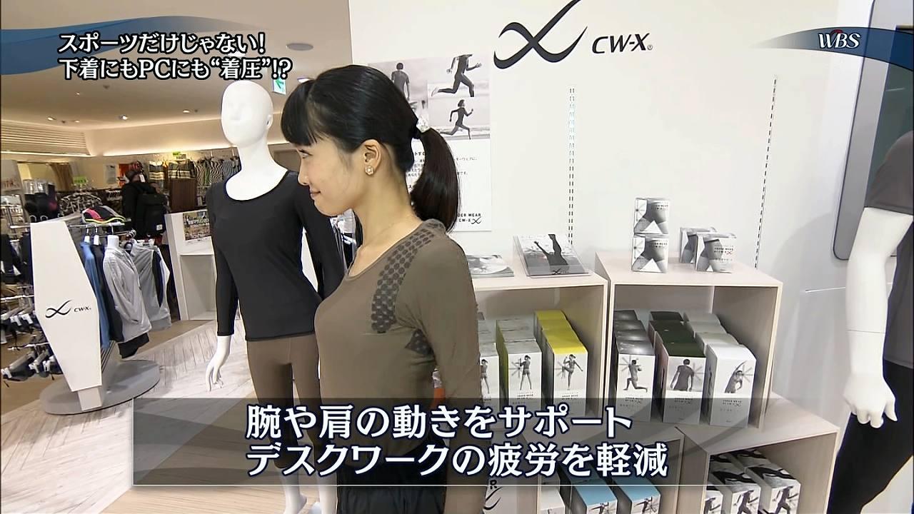 「WBS(ワールドビジネスサテライト)」で着圧下着を試着した大澤亜季子アナの着衣おっぱい