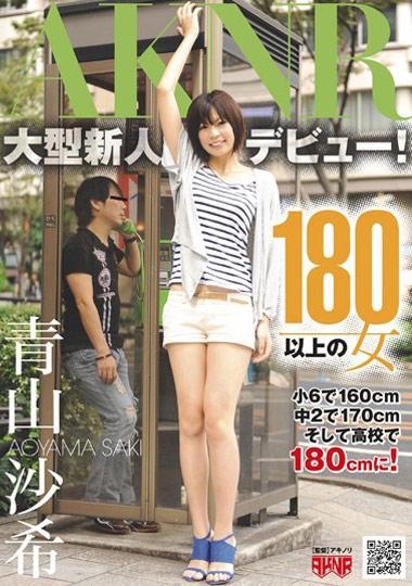 木村沙織に似てる高身長AV女優・青山沙希