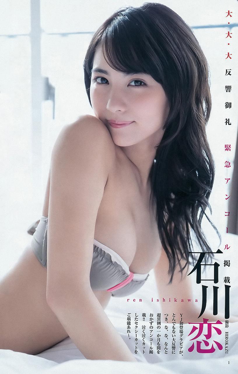 佐々木希そっくり、石川恋のエロ下着グラビア