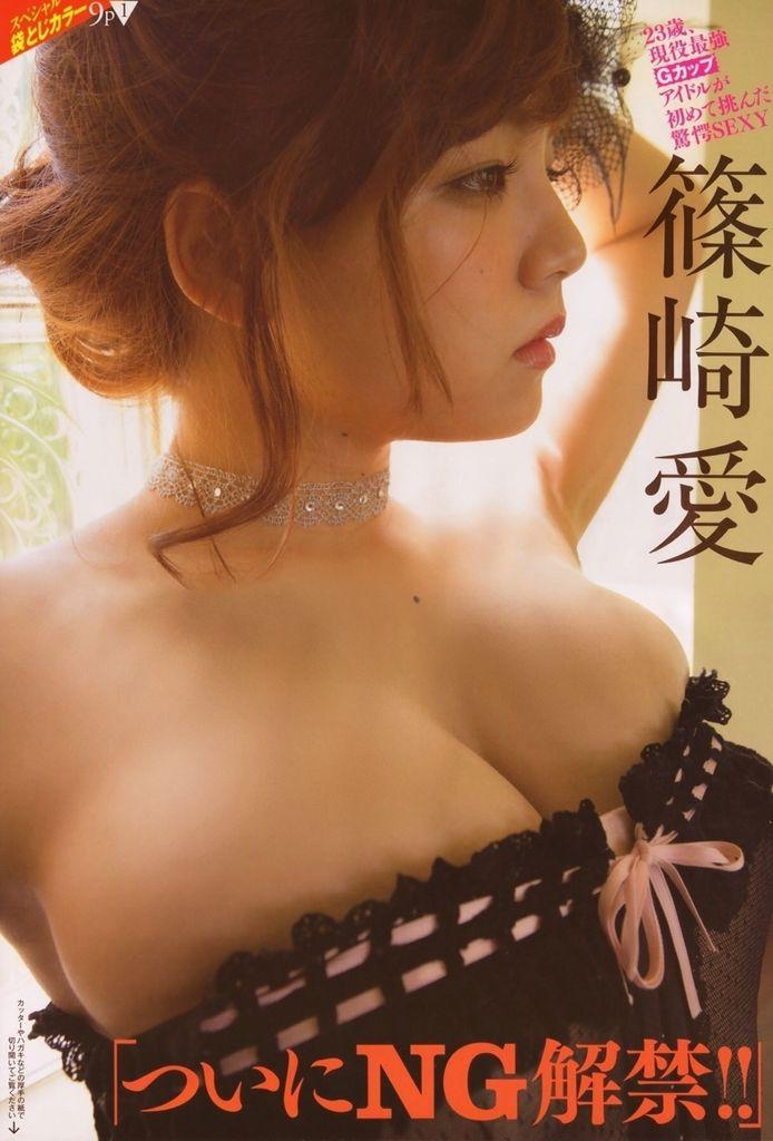「フライデー(FRIDAY)」の篠崎愛(ついにNG解禁、官能の美体!!)