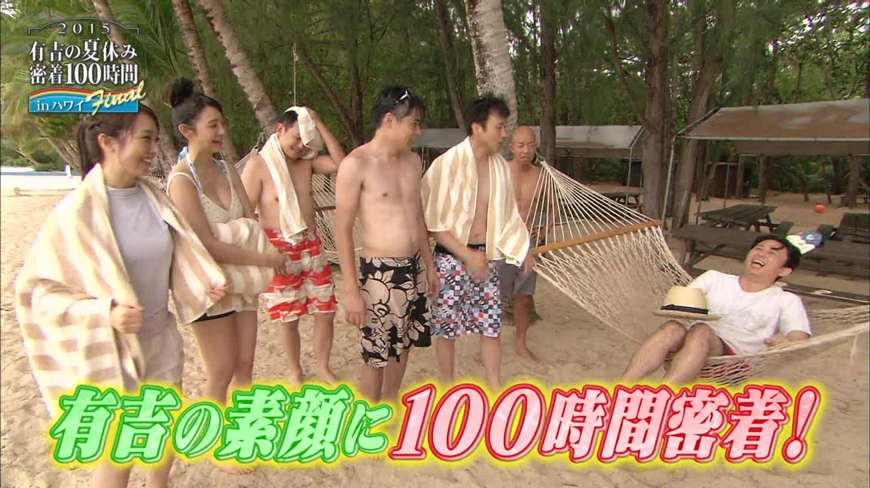 フジテレビ「有吉の夏休み2015密着100時間inハワイFinal」で水着を着た川田裕美アナ