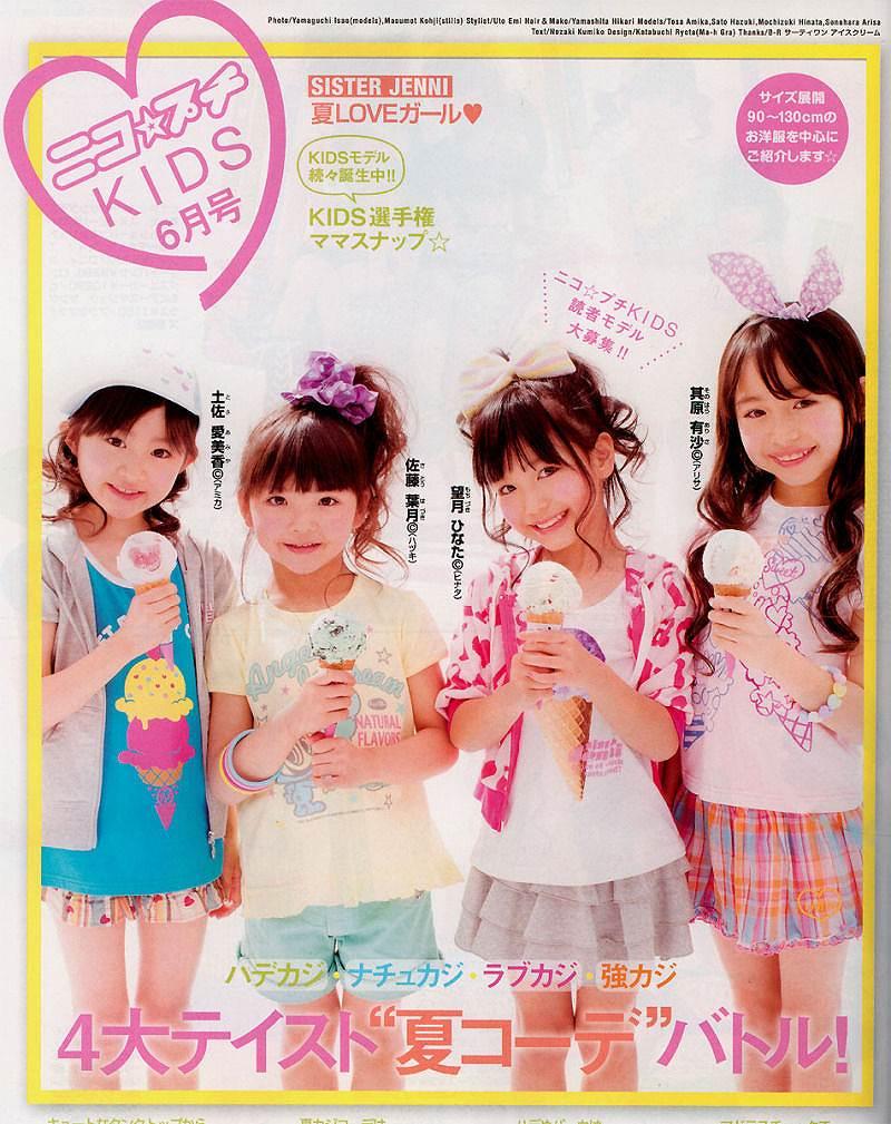 雑誌「ニコプチKIDS(ニコプチキッズ)」の女子小学生モデル
