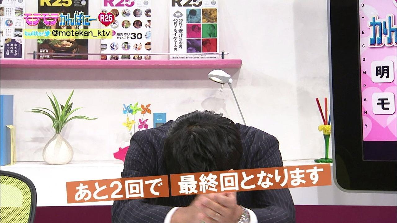 「モテモテかんぱにーR25」放送終了のお知らせ