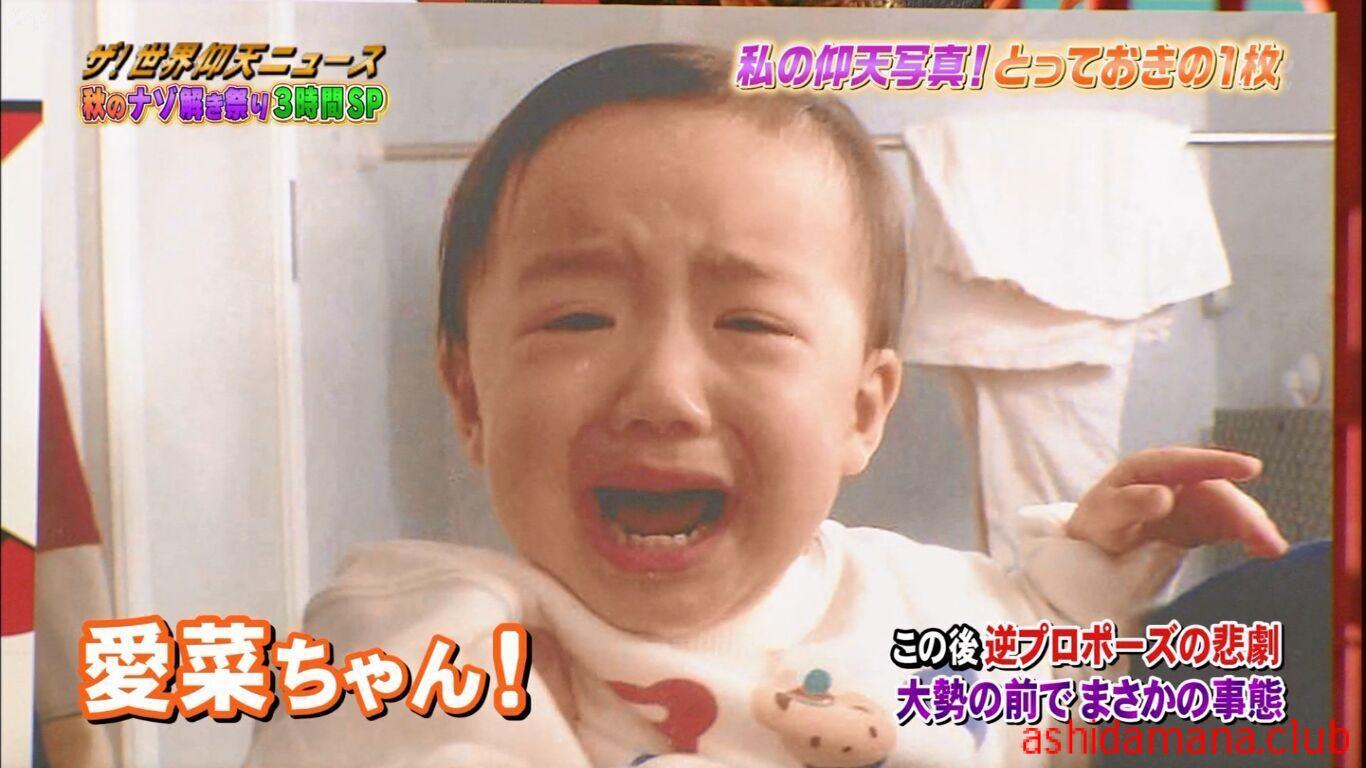日テレ「ザ!世界仰天ニュース 秋の仰天祭り3時間SP」で紹介された赤ん坊時代の芦田愛菜