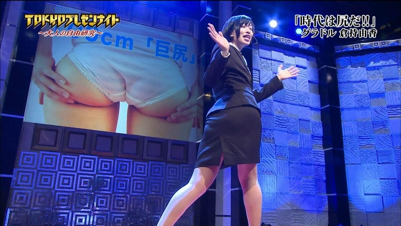 フジテレビ「TOKYOプレゼンナイト」、タイトスカートのスーツでお尻を突き出す倉持由香
