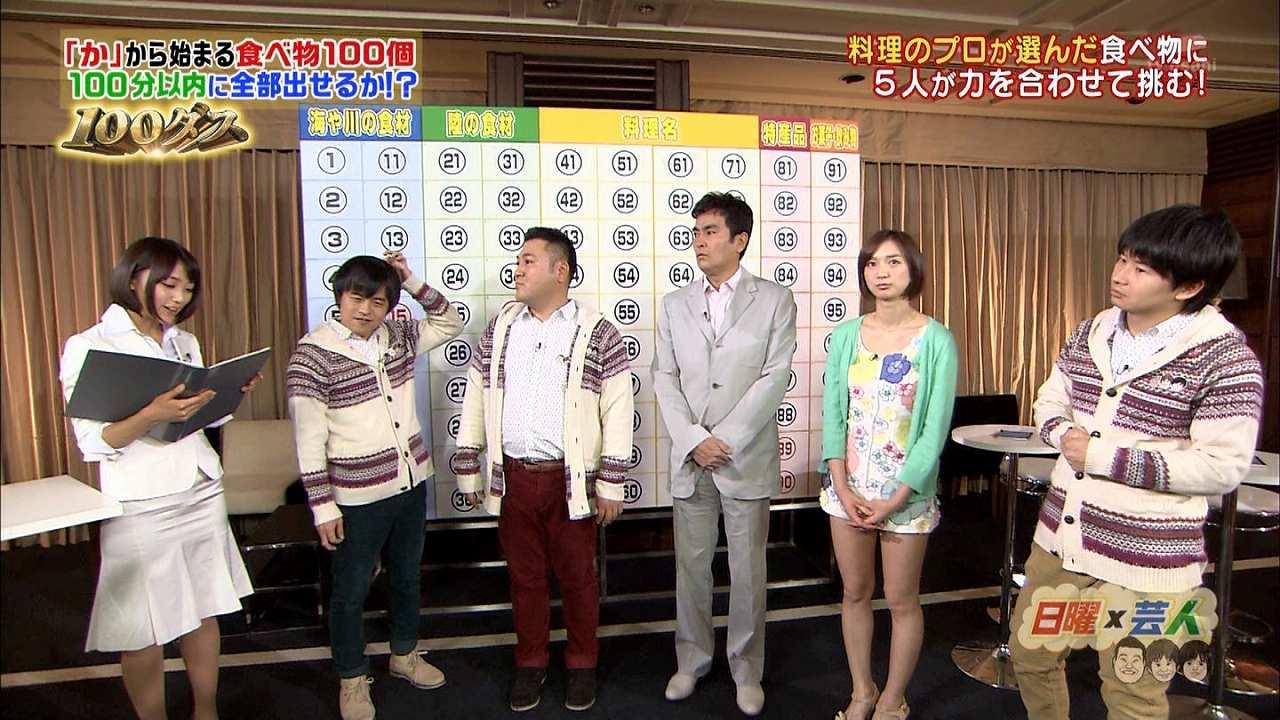 「日曜芸人」に白のタイトスカートを履いて出演した竹内由恵