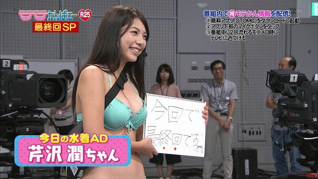 「モテモテかんぱにーR25」に水着ADとして出演した女子高生(17歳)のFカップおっぱい