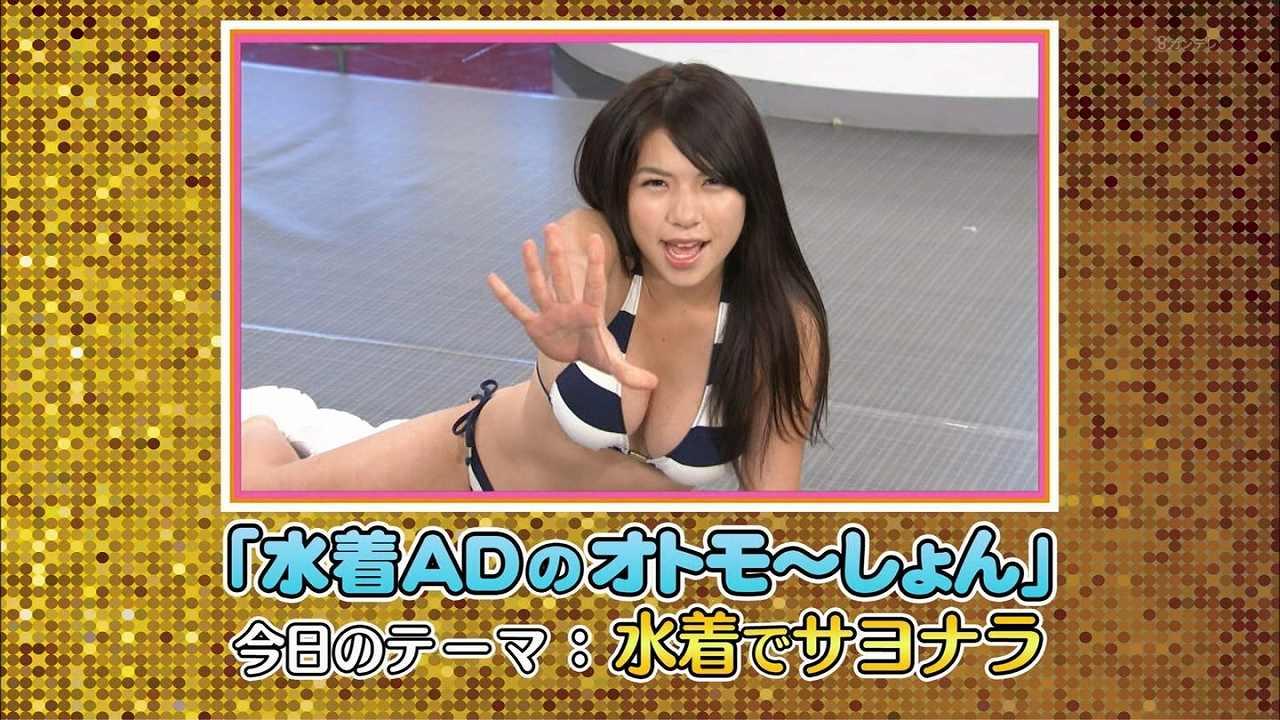 「モテモテかんぱにーR25」にビキニ水着で出演した芹沢潤(17歳)のFカップおっぱい