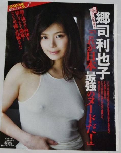 現役プロボクサー・郷司利也子の袋とじグラビア、ノーブラ透け乳首