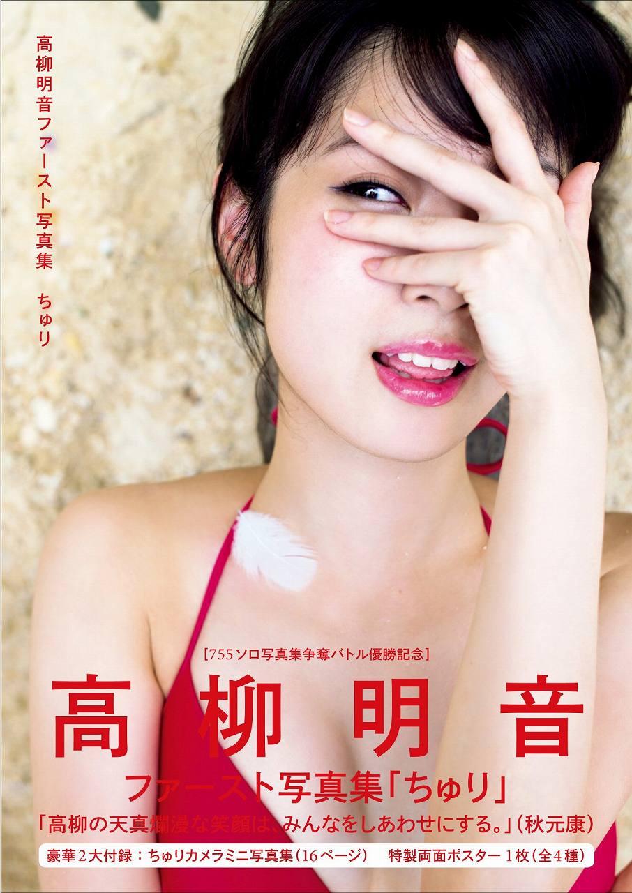 SKE48・高柳明音ファースト写真集「ちゅり」表紙