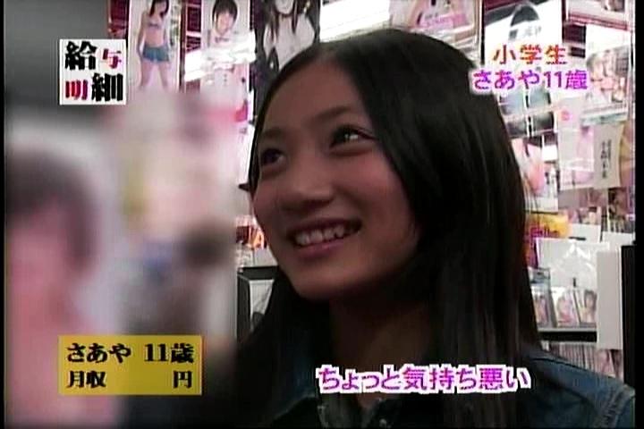 「給与明細」に出演した11歳の時の紗綾