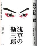 2015.09.01浅草の勘三郎