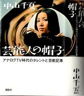 2015.09.04芸能人の帽子