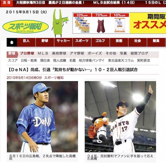 高橋尚成引退の記事