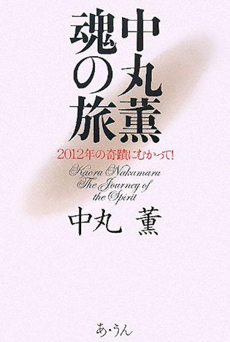 中丸薫 魂の旅―2012年の奇蹟にむかって!