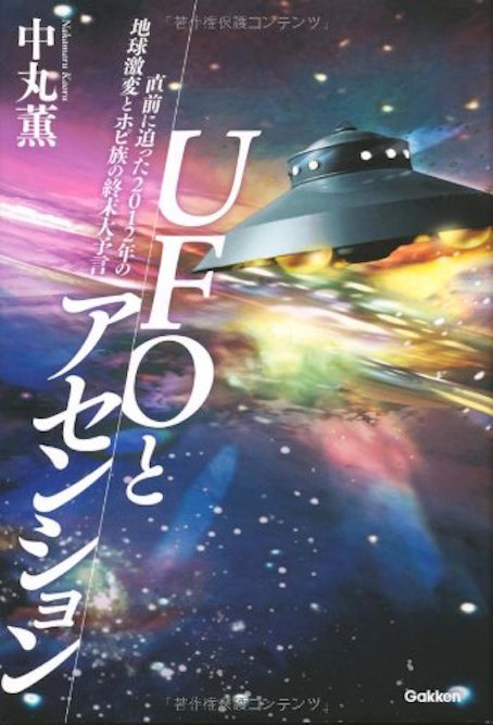 UFOとアセンション 直前に迫った2012年の地球激変とホピ族の終末大予言
