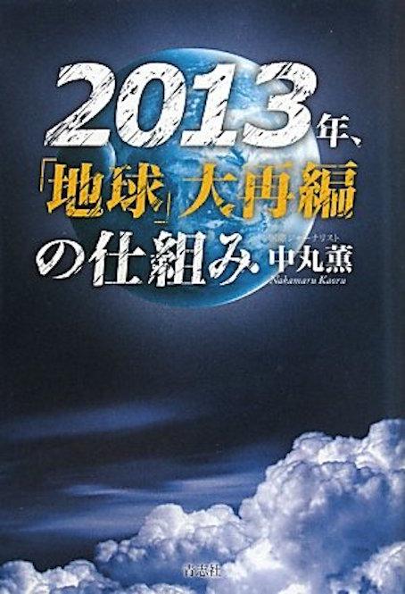 2013年、『地球』大再編の仕組み