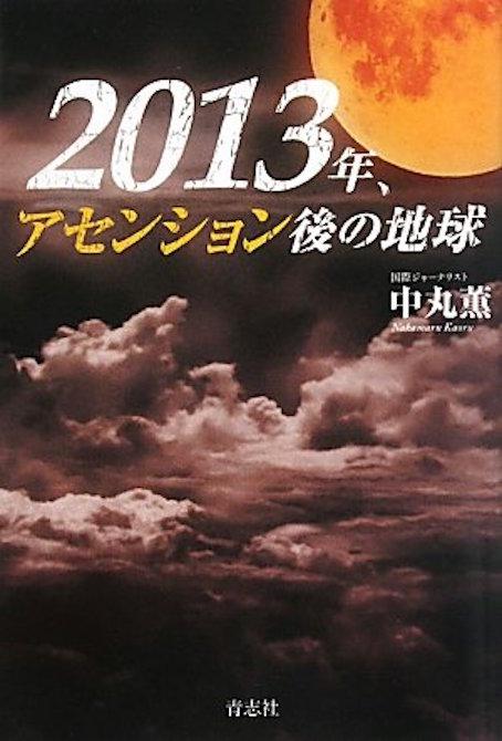 2013年、アセンション後の地球