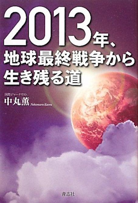 2013年、地球最終戦争から生き残る道