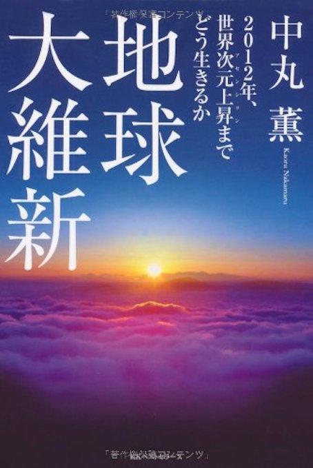 地球大維新 2012年、世界次元上昇までどう生きるか