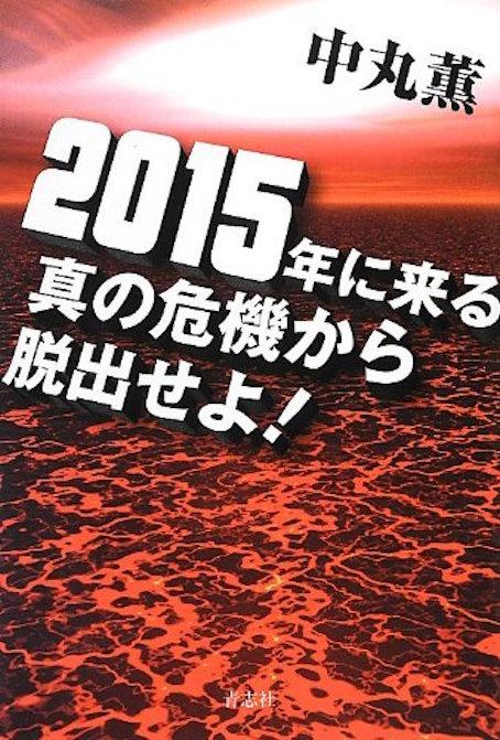 2015年に来る真の危機から脱出せよ!