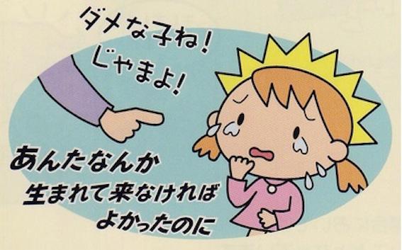 母親の「嫌い」発言