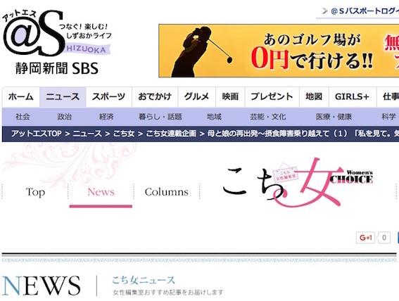 静岡新聞 こち女ニュース
