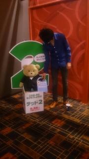 テッドと俺