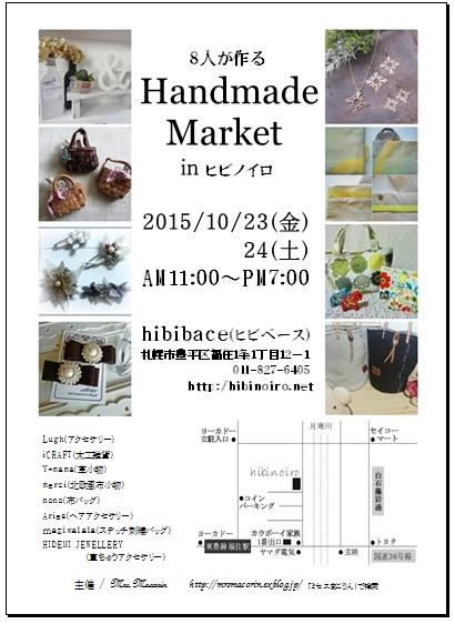 handmade_market_hibinoiro.jpg