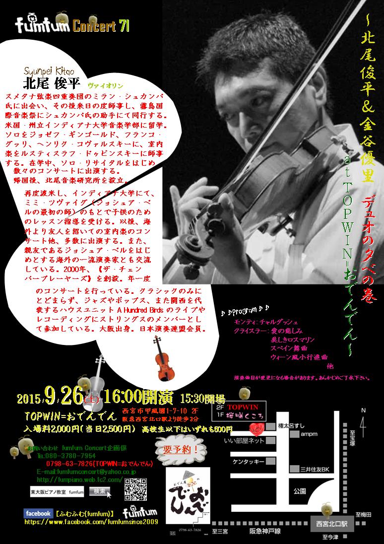 北尾俊平20150926