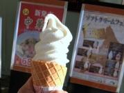 岡田牧場のソフトクリーム