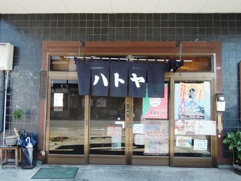ハトヤ食堂①