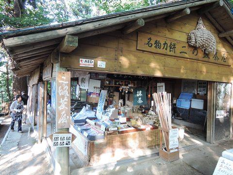 二の坂茶屋①
