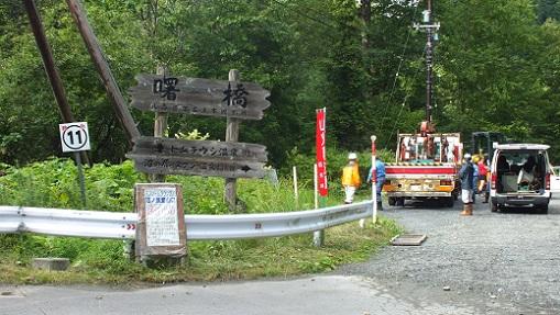 ヌプン曙橋
