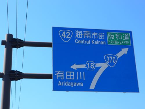 aridagawa1016004_R.jpg