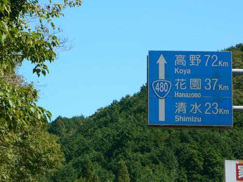 aridagawa1016014_R.jpg