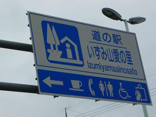 izumiyamaai2708001_R.jpg