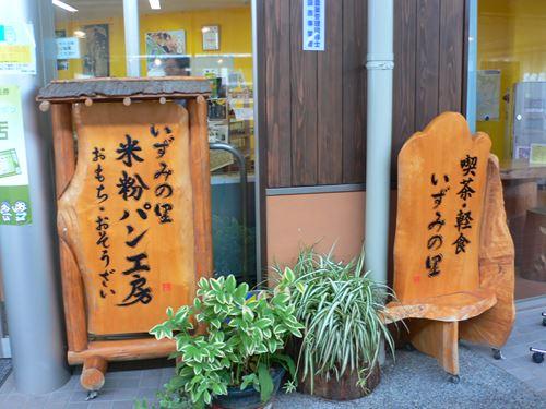 izumiyamaai2708005_R.jpg